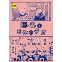 [Boys Love (Yaoi) : R18] Doujinshi - One-Punch Man / Saitama x Genos (師×弟と8体のチビ) / グッタペルカ