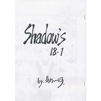 Doujinshi - Strike Witches (Shadow's 18.1) / shadows