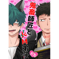 [Boys Love (Yaoi) : R18] Doujinshi - Manga&Novel - Anthology - Blue Exorcist / Suguro Ryuji (鬼畜師匠とドM弟子) / hacca