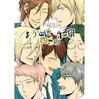 Doujinshi - Ensemble Stars! / All Characters (ようこそ四季の3-A) / 覗人