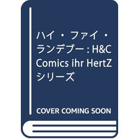 Boys Love (Yaoi) Comics - Hi‐Fi Rendezvous (ハイ・ファイ・ランデブー (H&C Comics ihr HertZシリーズ)) / ymz
