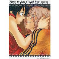 [Boys Love (Yaoi) : R18] Doujinshi - ONE PIECE / Monkey D Luffy (Time to Say Good-bye) / Teion Yakedo