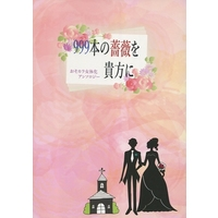 Doujinshi - Novel - Anthology - Osomatsu-san / Osomatsu x Karamatsu (999本の薔薇を貴方に) / 桃色紅葉
