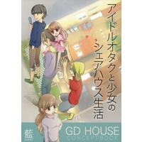 Doujinshi - アイドルオタクと少女のシェアハウス生活 GD HOUSE CONCEPTBOOK / INDIGO PRODUCTS