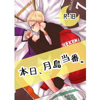 [Boys Love (Yaoi) : R18] Doujinshi - Novel - Haikyuu!! / Kuroo x Tsukishima (本日、月島当番。) / Rakucheria