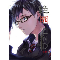 [Boys Love (Yaoi) : R18] Doujinshi - Novel - Blue Exorcist / Rin x Yukio (絶園END) / 境界ELEVATOR