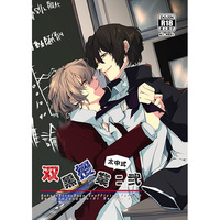 [Boys Love (Yaoi) : R18] Doujinshi - Manga&Novel - Anthology - Bungou Stray Dogs / Dazai Osamu x Nakahara Chuuya (双黒授業:弐 太中式) / DAHLIA*