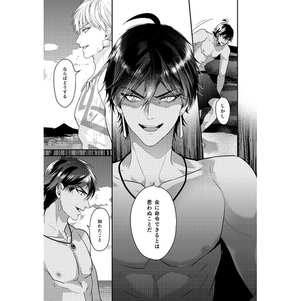 [Boys Love (Yaoi) : R18] Doujinshi - Fate/Grand Order / Ozymandias (Fate Series) x Gilgamesh (此度の舞台は海なれば!!) / 酒蔵