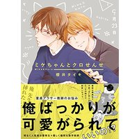 Boys Love (Yaoi) Comics - Mike chan to Kuro Sense (ミケちゃんとクロせんせ:BABY COMICS) / Sakurai Taiki