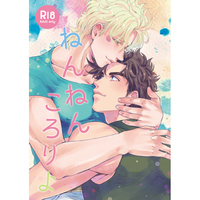 [Boys Love (Yaoi) : R18] Doujinshi - Jojo Part 2: Battle Tendency / Joseph x Caesar (ねんねんころりよ) / Tsurumachi