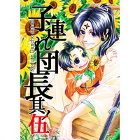 Doujinshi - Hunter x Hunter / Chrollo Lucilfer (子連れ団長 其ノ伍) / MTS