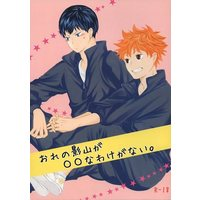 [Boys Love (Yaoi) : R18] Doujinshi - Manga&Novel - Anthology - Haikyuu!! / Hinata x Kageyama (おれの影山が○○なわけがない。) / HIGH CLASS/Une fleur*