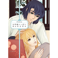 [NL:R18] Doujinshi - Novel - Anthology - Mobile Suit Gundam Seed Destiny / Athrun Zala x Cagalli Yula Athha (お茶碗いっぱい あふれる幸せ) / Blanc