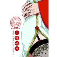 Doujinshi - Novel - Anthology - Hoozuki no Reitetsu / Hoozuki x Hakutaku (白澤娘々) / Alt