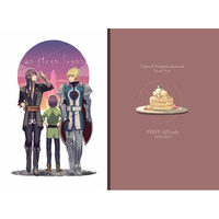 Doujinshi - Novel - Tales of Vesperia / Flynn Scifo x Yuri Lowell (at first light) / FIRST-AID cafe