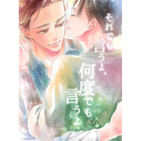 [Boys Love (Yaoi) : R18] Doujinshi - Novel - Shingeki no Kyojin / Eren x Levi (それでも言うよ、何度でも言うよ) / 糖度75%