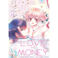 [NL:R18] Doujinshi - Novel - Mobile Suit Gundam Seed Destiny / Athrun Zala x Cagalli Yula Athha (LOVE or MONEY貧乏少女の永久就職) / Sweet×Honey