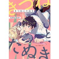 Boys Love (Yaoi) Comics - drap Comics (きつねとたぬき (drap COMICS DX)) / Sano Yukihiko