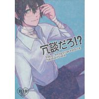 [Boys Love (Yaoi) : R18] Doujinshi - Manga&Novel - Anthology - Bungou Stray Dogs / Nakahara Chuuya x Dazai Osamu (冗談だろ!?) / とろあじ開き/camonasu