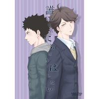 [Boys Love (Yaoi) : R18] Doujinshi - Novel - Haikyuu!! / Iwaizumi x Oikawa (誰のものにもなりはしない) / オーバーラップ