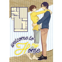 Doujinshi - Arisugawa Arisu Series (Welcome to my home) / OFFU
