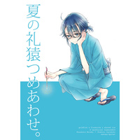 Doujinshi - K (K Project) / Reisi x Saruhiko (夏の礼猿つめあわせ) / Spica