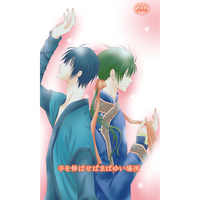 [Boys Love (Yaoi) : R18] Doujinshi - Novel - Akatsuki no Yona / Jae-Ha x Son Hak (手を伸ばせばまばゆい場所) / ねじまきぴえろ