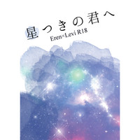 [Boys Love (Yaoi) : R18] Doujinshi - Novel - Shingeki no Kyojin / Eren x Levi (星つきの君へ) / karameru macchiate