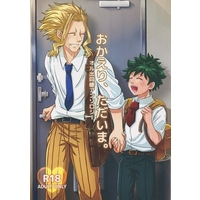[Boys Love (Yaoi) : R18] Doujinshi - Manga&Novel - Anthology - My Hero Academia / All Might x Midoriya Izuku (おかえり、ただいま。) / どろぬま