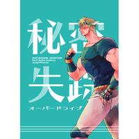 Doujinshi - Jojo Part 2: Battle Tendency / Joseph x Caesar (秘密失踪オーバードライブ) / 避難経路