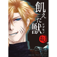 [Boys Love (Yaoi) : R18] Doujinshi - Novel - Final Fantasy VII / Mob x Cloud (飢えた獣) / ambrosia