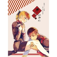 [Boys Love (Yaoi) : R18] Doujinshi - Manga&Novel - Anthology - Seraph of the End / Hiiragi Kureto (君がため) / Amanecer