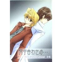 [Boys Love (Yaoi) : R18] Doujinshi - Manga&Novel - Anthology - Yu-Gi-Oh! / Kaiba x Jonouchi (背中合わせの… *アンソロジー) / くまにゃん秘密倶楽部