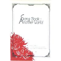 [Boys Love (Yaoi) : R18] Doujinshi - Manga&Novel - Anthology - Yu-Gi-Oh! / Kaiba x Jonouchi (Song Book:Another world *合同誌) / うろつき姉妹