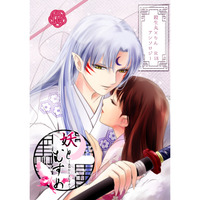 [NL:R18] Doujinshi - Manga&Novel - Anthology - InuYasha / Sesshomaru x Rin (妖とむすめ) / Kasha
