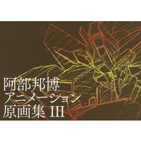 Doujinshi - Illustration book - IRON-BLOODED ORPHANS (阿部那博アニメーション原画集 III) / ふぁみりー阿部