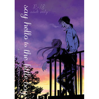 [Boys Love (Yaoi) : R18] Doujinshi - Manga&Novel - Anthology - Rurouni Kenshin / Himura Kenshin (say hello to the little boy) / edge