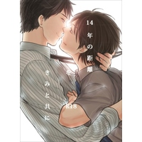 [Boys Love (Yaoi) : R18] Doujinshi - Arisugawa Arisu Series (14年の距離をきみと共に) / Dear Bro