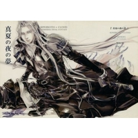Doujinshi - Final Fantasy VII / Sephiroth x Cloud Strife (真夏の夜の夢) / 月オコジョ