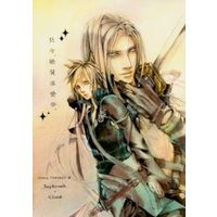 Doujinshi - Final Fantasy VII / Sephiroth x Cloud Strife (只今、絶賛求愛中。) / Heartpea