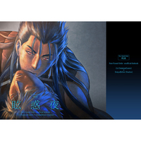 [Boys Love (Yaoi) : R18] Doujinshi - Fate/Grand Order / Lancer (Fate/stay night) x Archer (Fate/stay night) (眩惑夜) / TCO