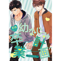 [Boys Love (Yaoi) : R18] Doujinshi - Novel - Haikyuu!! / Iwaizumi x Oikawa (幼なじみ卒業計画) / Honey13
