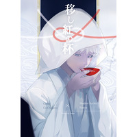 Doujinshi - Novel - Fate/Grand Order / Lancer & Archer & Caster (移し紅の杯) / お手をどうぞ!