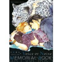 Boys Love (Yaoi) Comics - Chara Comics (【単品】ART WORKS (Voice or Noise MEMORIAL BOOK)) / 円陣闇丸