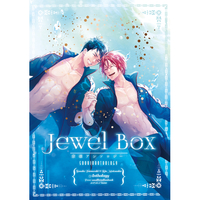 Doujinshi - Manga&Novel - Anthology - Free! (Iwatobi Swim Club) / Sosuke x Rin (Jewel Box) / totari