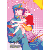 Doujinshi - Jojo Part 4: Diamond Is Unbreakable / Jyosuke & Jyoutarou (星とダイヤモンド) / Magma BB