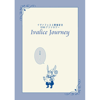 Doujinshi - Manga&Novel - Anthology - Final Fantasy XII (Ivalice Journey) / iva*fes準備会