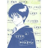 Doujinshi - Harry Potter Series / Harry Potter & Ron Weasley (like a Player) / Day Tripper