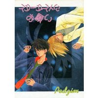 Doujinshi - Novel - Mobile Suit Gundam Wing (スターダストにお願い) / PSYCHE