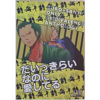 [Boys Love (Yaoi) : R18] Doujinshi - Manga&Novel - Anthology - ONE PIECE / Zoro x Sanji (だいっきらいなのに愛してる) / さしさしきしと